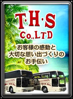 T・H・S