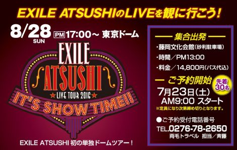 EXILE ATSUSHI LIVE